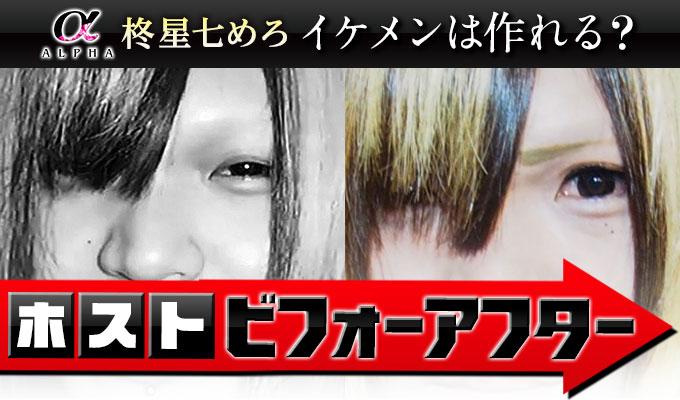 特集「40分で売れっ子ホストに大変身!歌舞伎町α -ALPHA- 柊星七さん」アイキャッチ画像