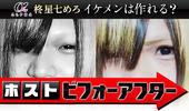 特集「40分で売れっ子ホストに大変身!歌舞伎町α -ALPHA- 柊星七さん」