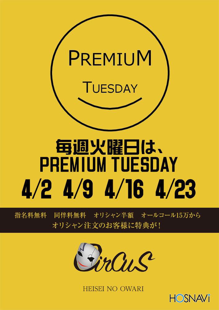 歌舞伎町Circusのイベント「プレミアムチューズデー」のポスターデザイン
