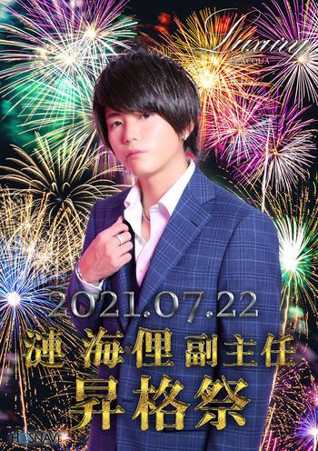 歌舞伎町Luxuryのイベント'「漣 海俚 昇格祭」のポスターデザイン