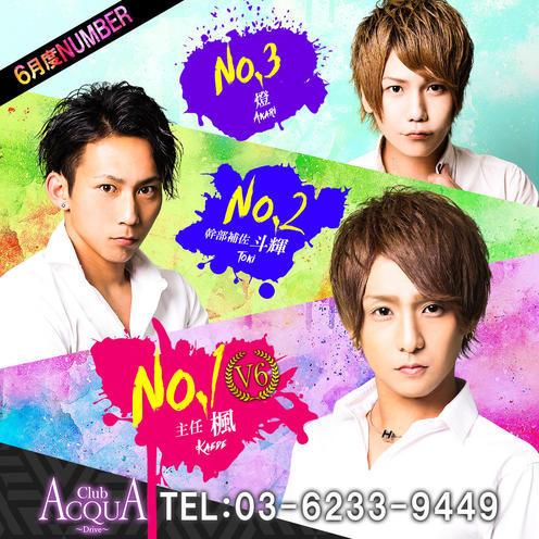 歌舞伎町ホストクラブDRIVEのイベント「6月度ナンバー」のポスターデザイン