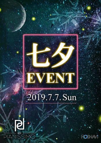 歌舞伎町ホストクラブarc -PIANISSIMO-のイベント「七夕イベント」のポスターデザイン