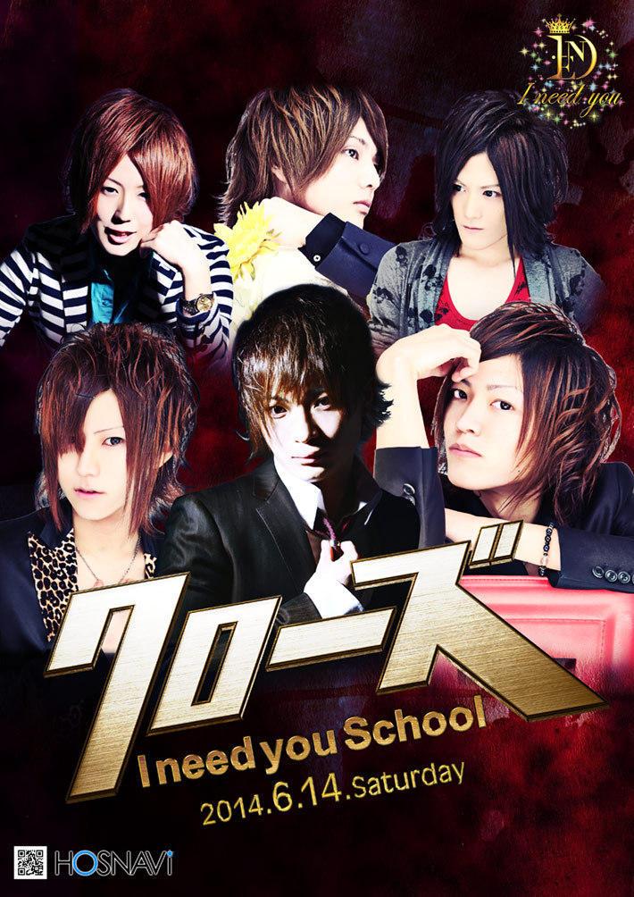 歌舞伎町I need youのイベント「I need you School -クローズ編-」のポスターデザイン