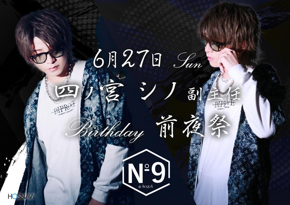 歌舞伎町No9のイベント「四ノ宮シノバースデー前夜祭」のポスターデザイン