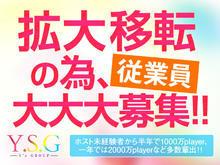「新たなるスターよ集まれ!歌舞伎町「Y.S.G」ホスナビ新規掲載!!」サムネイル