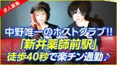 特集「「新井薬師駅前」徒歩40秒!中野エリア唯一のホストクラブ「A-TRIBE」 」