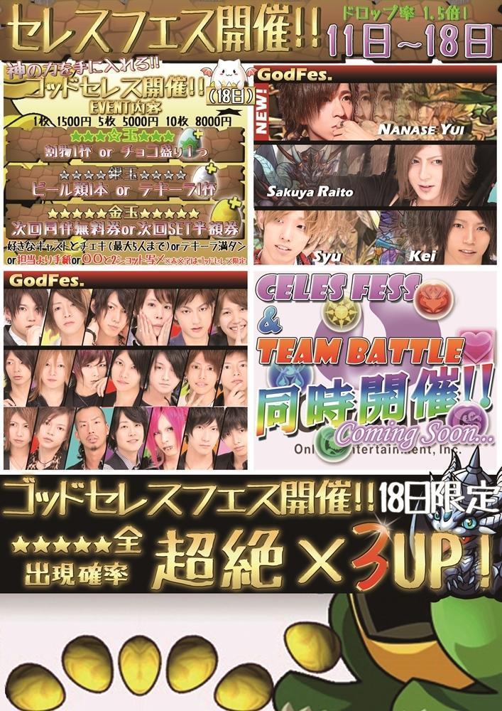 歌舞伎町Celesのイベント「ゴッドセレスフェス」のポスターデザイン