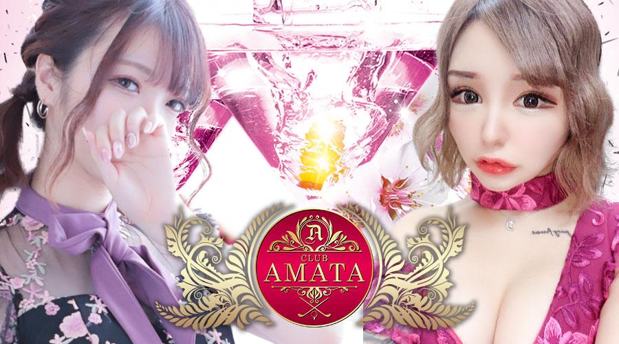 AMATAのメインビジュアル