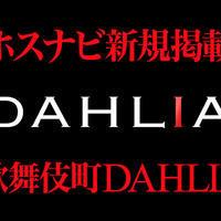 ニュース「オープニングメンバー募集!! 「DAHLIA」ホスナビ新規掲載!!」