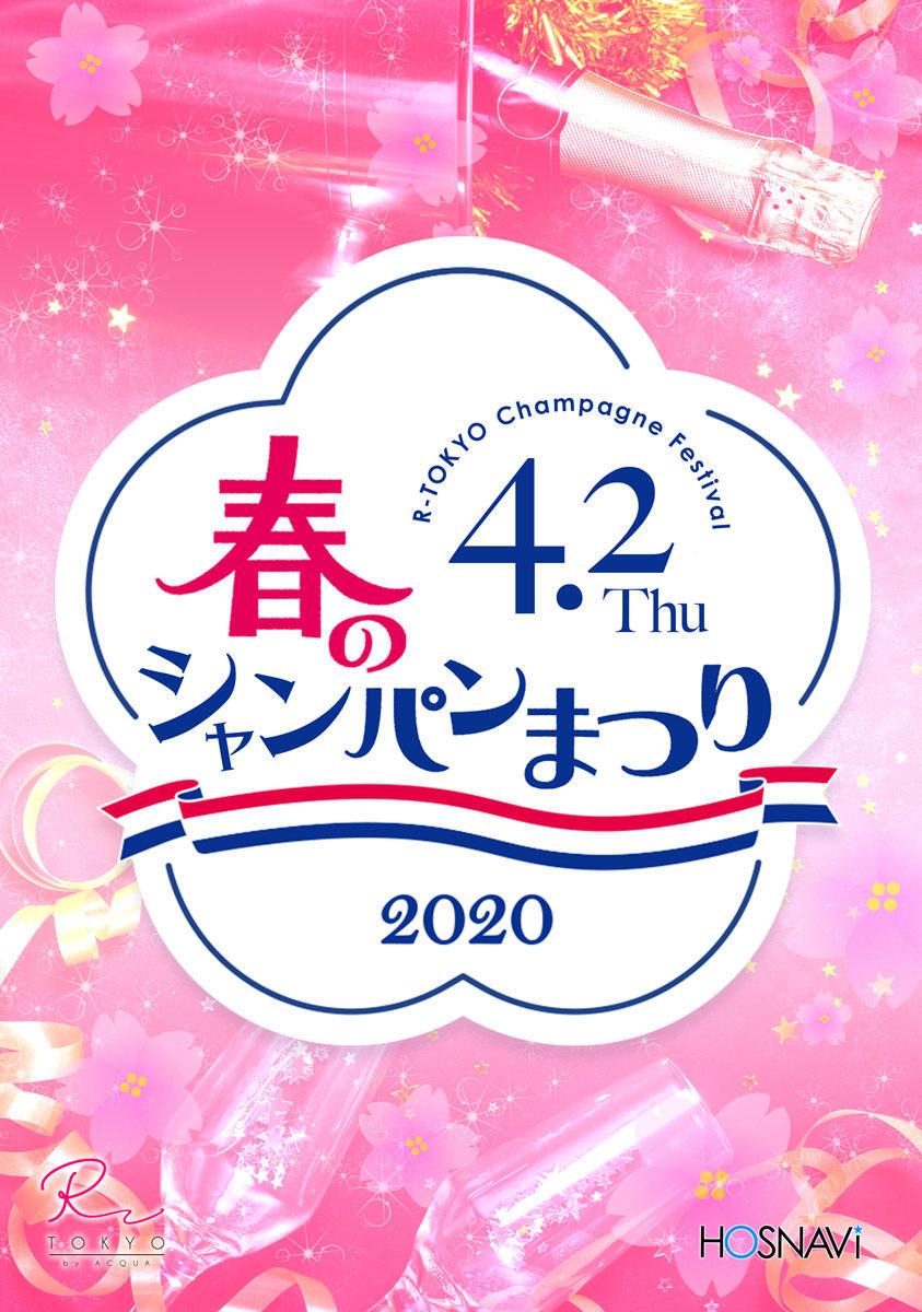歌舞伎町R -TOKYO-のイベント「春のシャンパン祭り」のポスターデザイン
