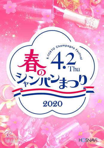歌舞伎町ホストクラブR -TOKYO-のイベント「春のシャンパン祭り」のポスターデザイン