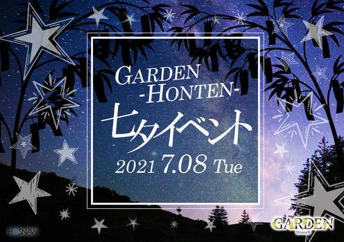 歌舞伎町GARDEN -HONTEN-のイベント'「七夕イベント」のポスターデザイン