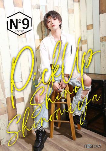 歌舞伎町ホストクラブNo9のイベント「PICK UPキャスト」のポスターデザイン
