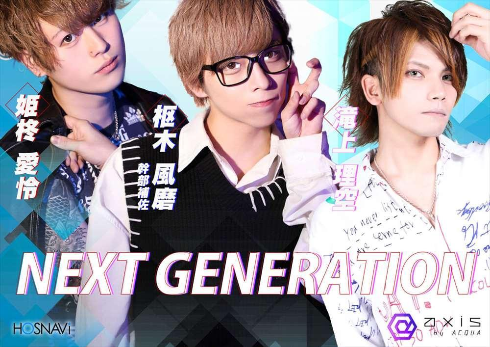 歌舞伎町AXISのイベント「NEXT GENERATION」のポスターデザイン
