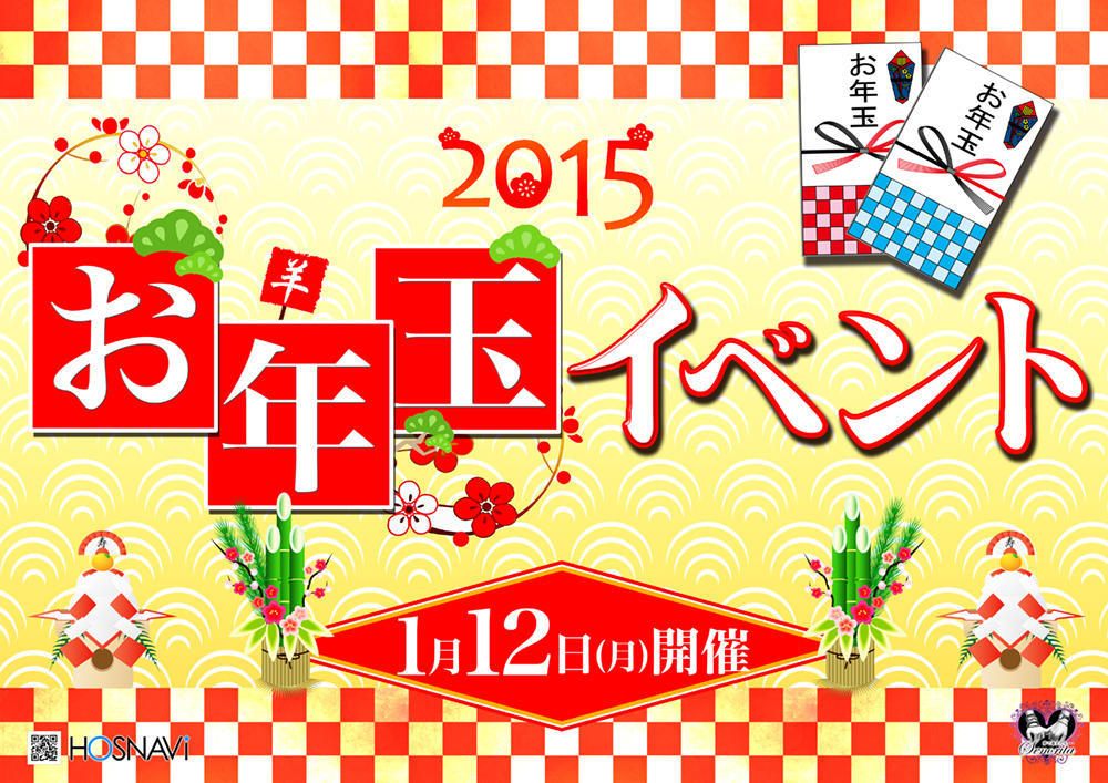 歌舞伎町Senorita -夢で逢えたら-のイベント「お年玉イベント」のポスターデザイン