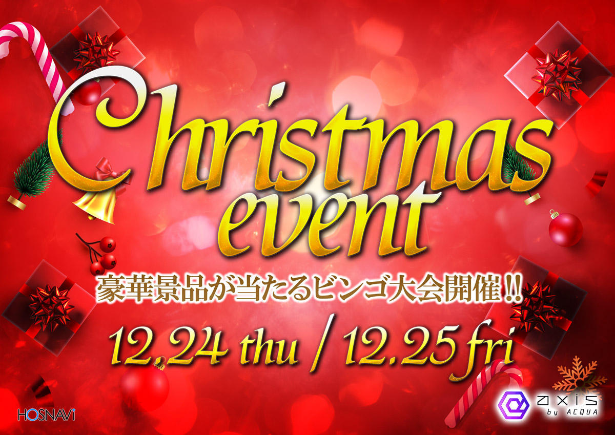 歌舞伎町AXISのイベント「クリスマスイベント」のポスターデザイン