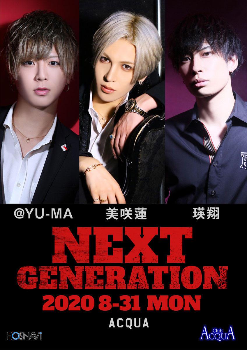 歌舞伎町ACQUAのイベント「ネクストジェネレーション」のポスターデザイン