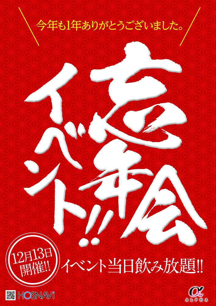 歌舞伎町α -ALPHA-のイベント「忘年会イベント」のポスターデザイン
