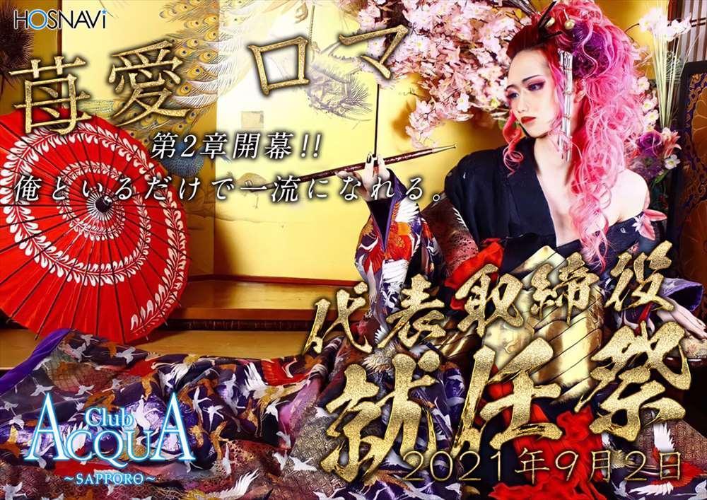 すすきのACQUA ~SAPPORO~のイベント「苺愛ロマ就任祭」のポスターデザイン