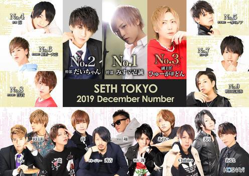 歌舞伎町ホストクラブSETH TOKYOのイベント「12月度ナンバー」のポスターデザイン