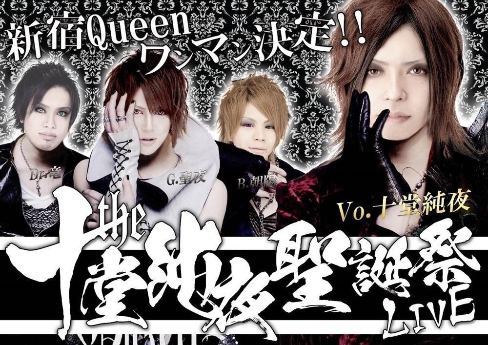 歌舞伎町Queenのイベント「十堂純夜主任バースデーイベント!」のポスターデザイン