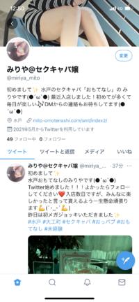 Twitter……の写真