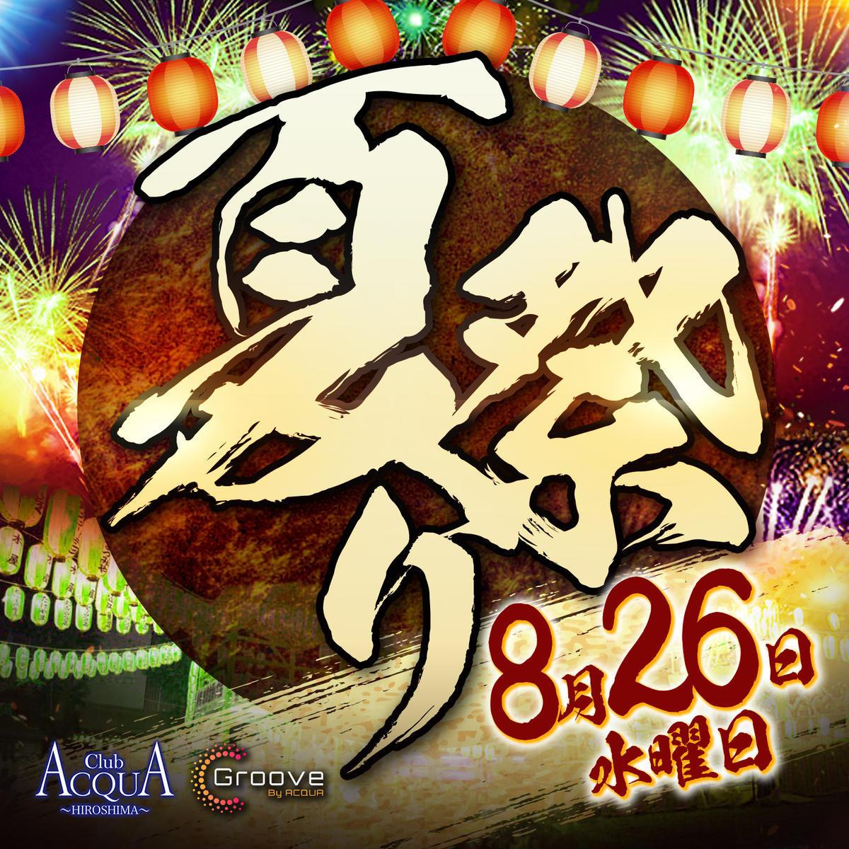 広島ACQUA -HIROSHIMA-のイベント「夏祭り」のポスターデザイン