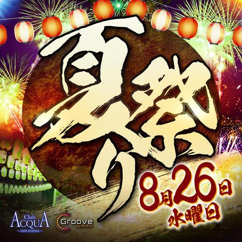 広島ACQUA -HIROSHIMA-のイベント'「夏祭り」のポスターデザイン