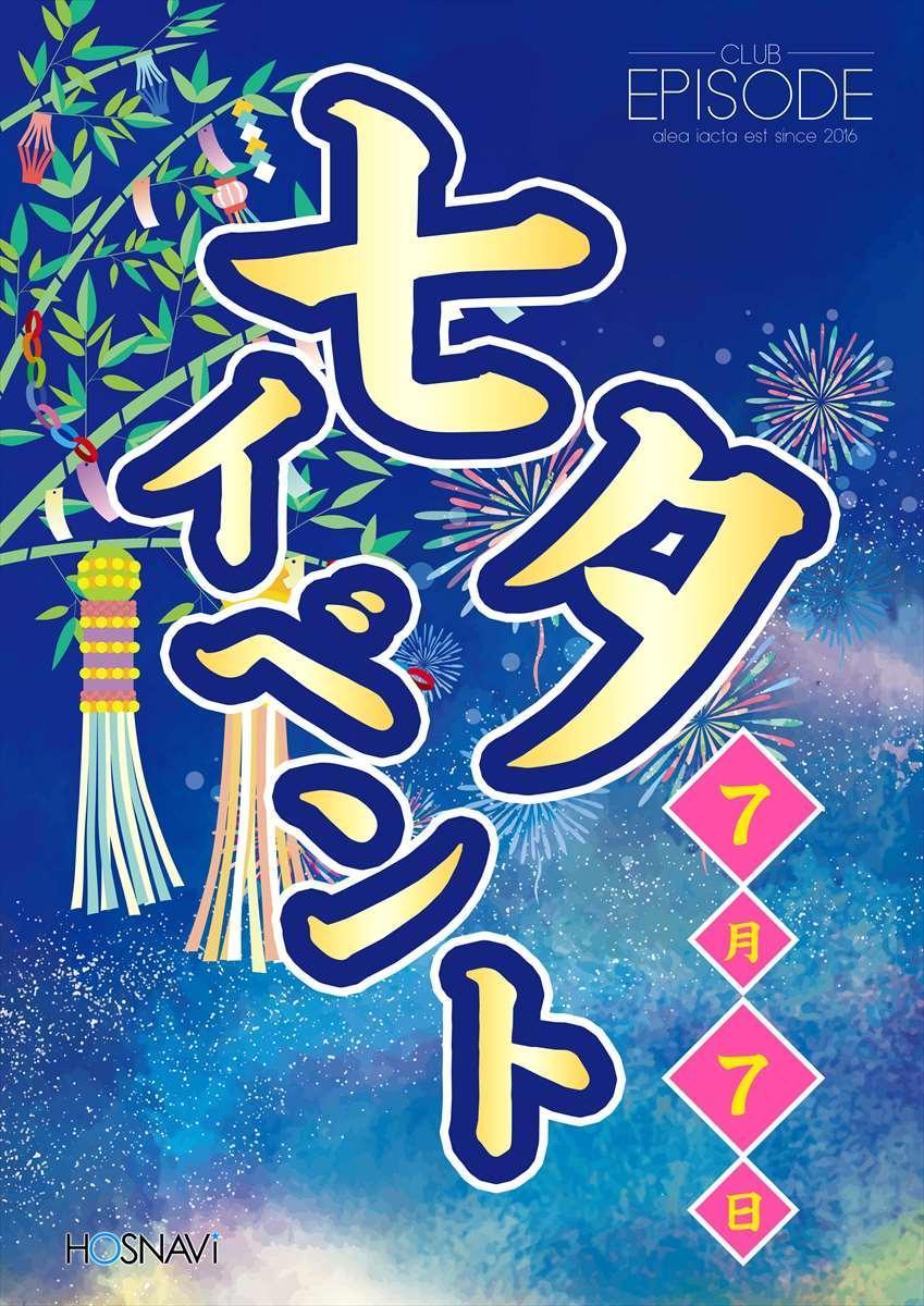 歌舞伎町EPISODEのイベント「七夕イベント」のポスターデザイン