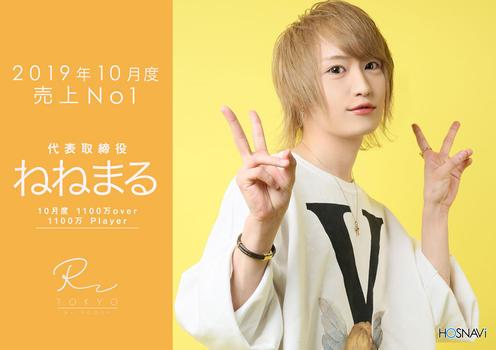 歌舞伎町ホストクラブR -TOKYO-のイベント「10月度No1」のポスターデザイン