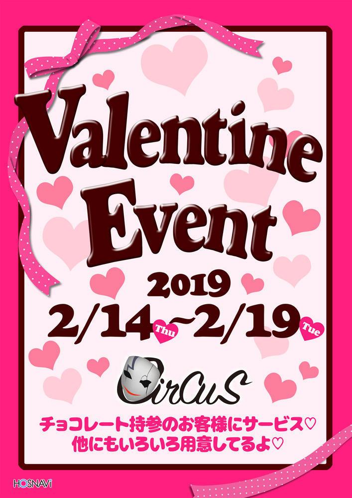 歌舞伎町Circusのイベント「バレンタインイベント」のポスターデザイン