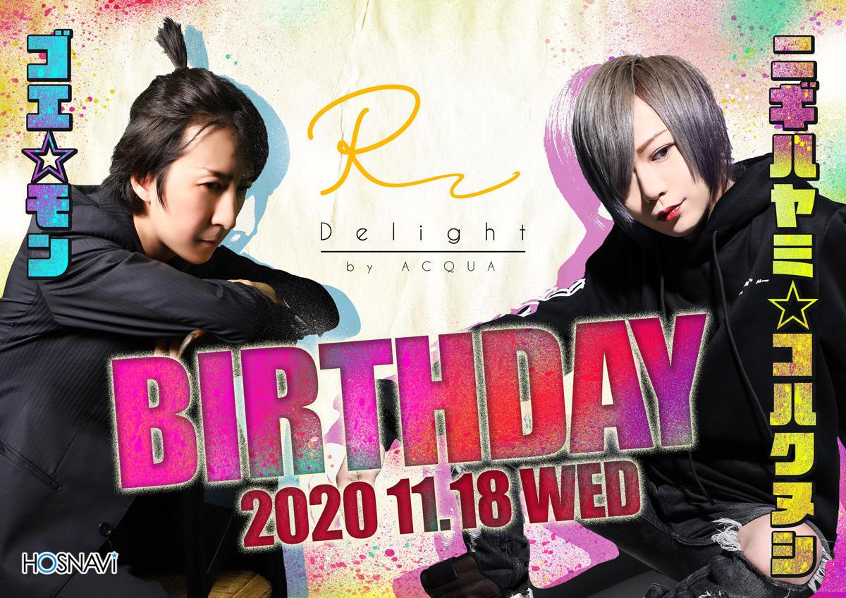 歌舞伎町R TOKYO -Delight by ACQUA-のイベント「合同バースデー」のポスターデザイン