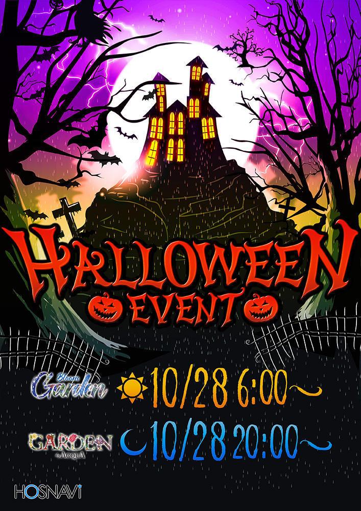 歌舞伎町GARDEN -by ACQUA-のイベント「ハロウィンイベント」のポスターデザイン