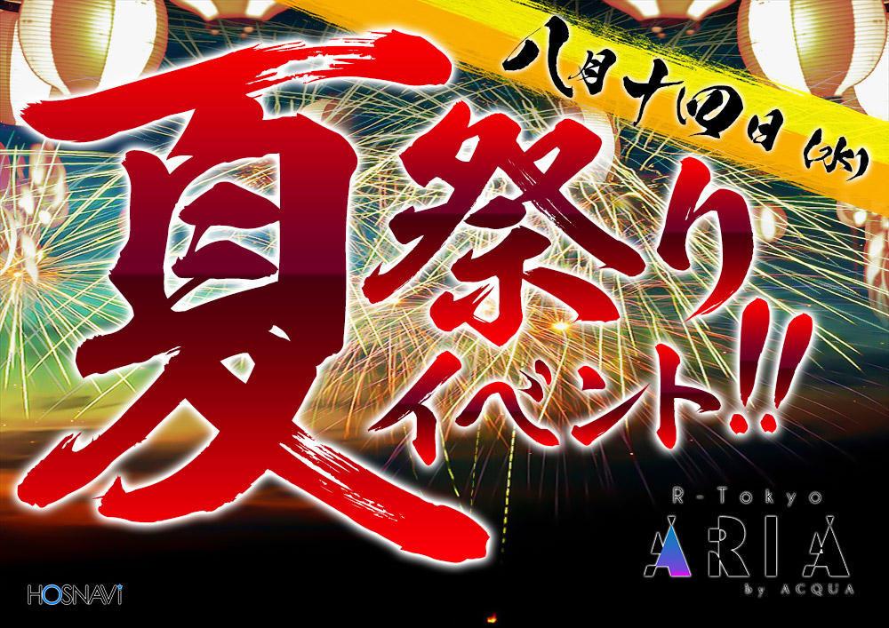 歌舞伎町DRIVE ARIAのイベント「夏祭り」のポスターデザイン