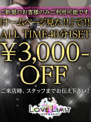 ★¥3,000-OFF★