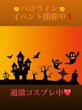 ハロウィンイベント!🎃