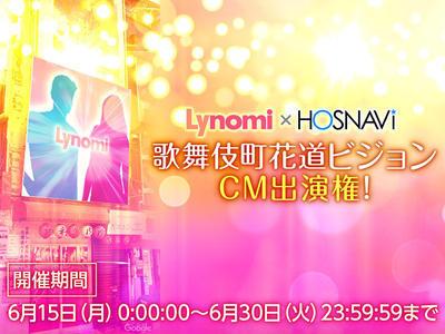 ニュース「【Lynomiイベント】新宿歌舞伎町花道大型ビジョンCMに出演しよう!!」
