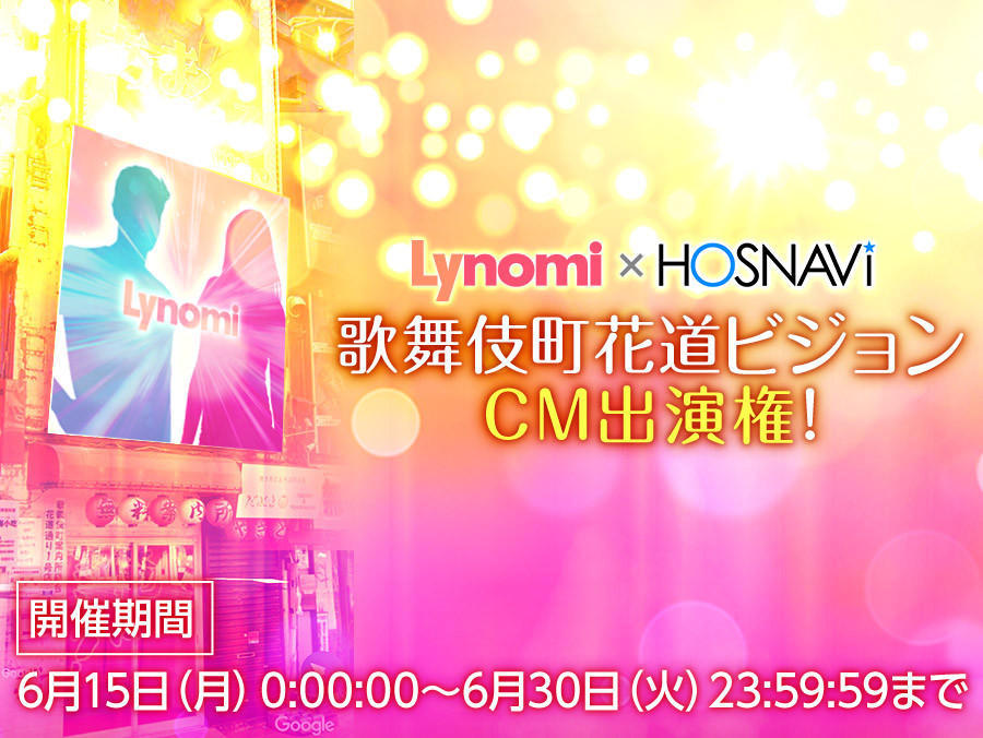 【Lynomiイベント】新宿歌舞伎町花道大型ビジョンCMに出演しよう!!のアイキャッチ画像