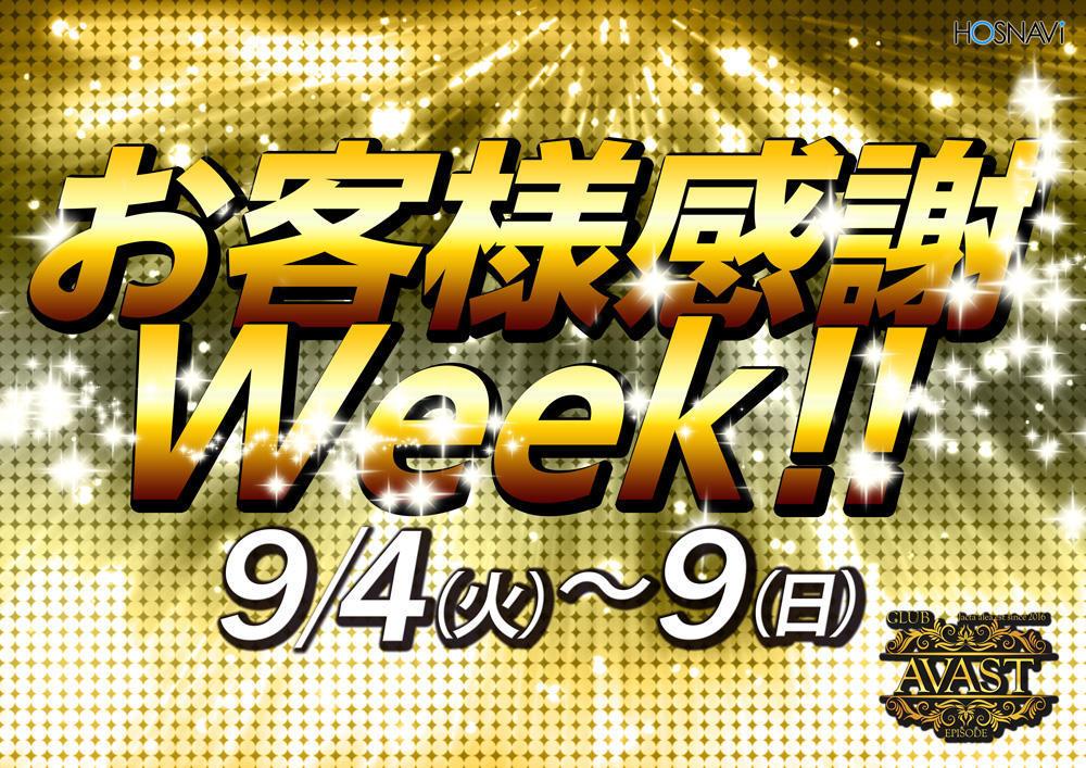 歌舞伎町AVASTのイベント「お客様感謝Week」のポスターデザイン
