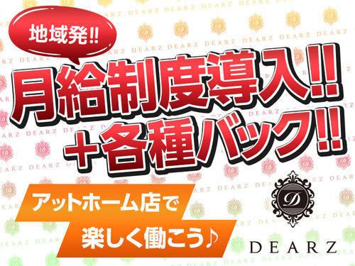 宇都宮DEARZ「地域初☆売上0でも最低月給15万保障!その他各種バック☆」