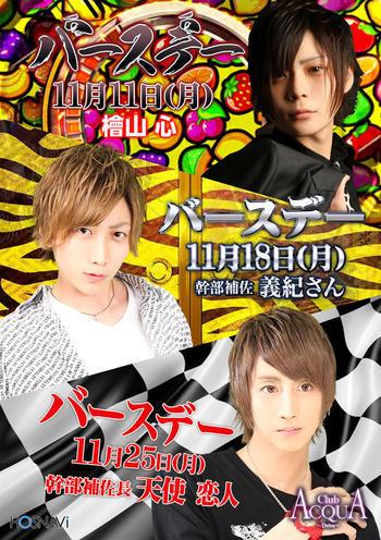 歌舞伎町ホストクラブDRIVEのイベント「檜山心バースデー」のポスターデザイン