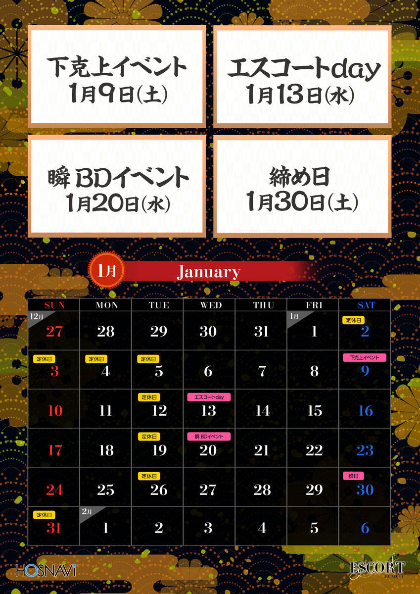 歌舞伎町ESCORTのイベント「カレンダー」のポスターデザイン