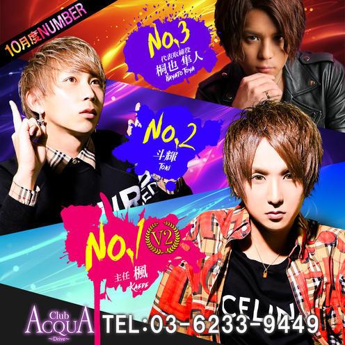 歌舞伎町ホストクラブDRIVEのイベント「10月度ナンバー」のポスターデザイン