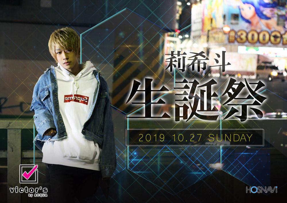 歌舞伎町VICTOR'sのイベント「莉希斗バースデー」のポスターデザイン