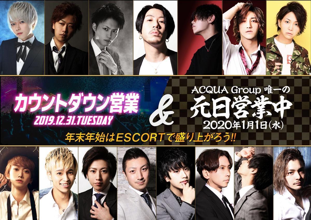 歌舞伎町ESCORTのイベント「カウントダウン営業 & 元旦営業」のポスターデザイン
