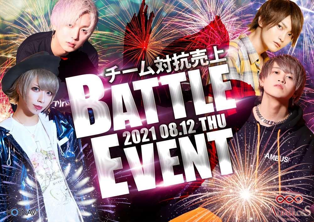 歌舞伎町ALBATROSSのイベント「チーム対抗売上バトル」のポスターデザイン