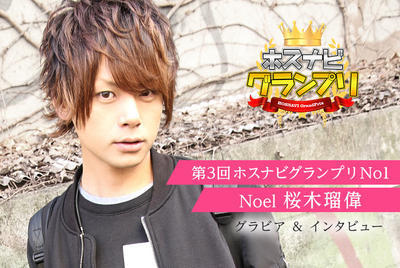 ニュース「第3回ホスナビグランプリNo.1 - Noel 桜木瑠偉さん -」