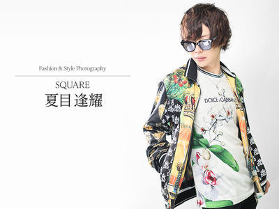 ニュース「Fashion & Style SQUARE 夏目逢耀」
