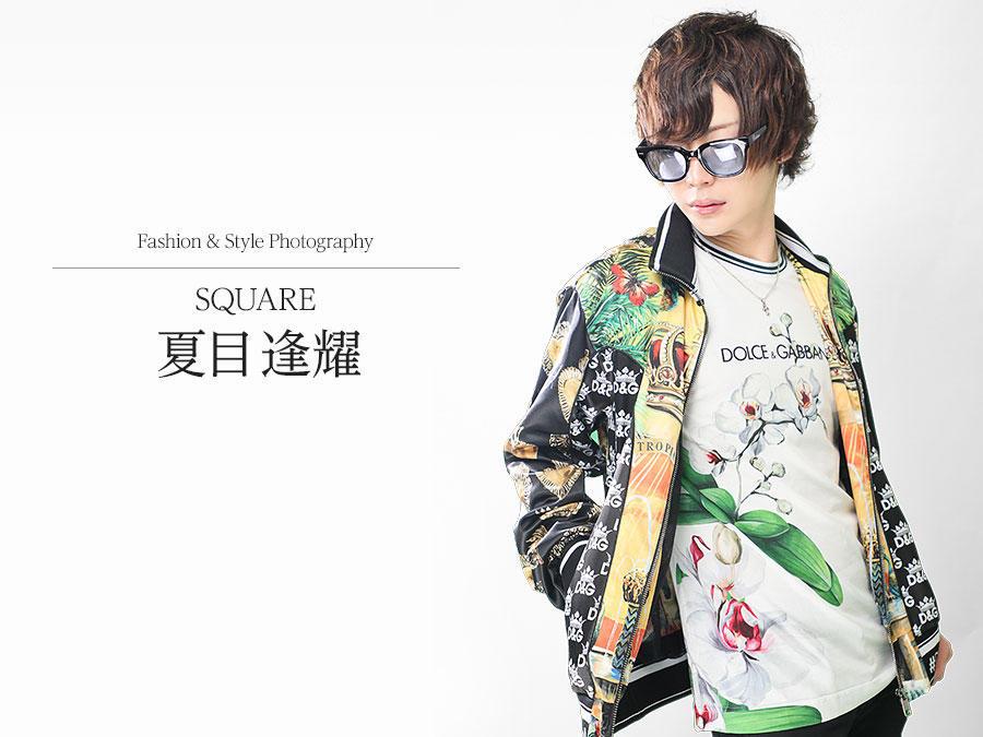 Fashion & Style SQUARE 夏目逢耀のアイキャッチ画像