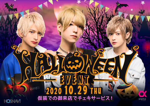 歌舞伎町alphaのイベント'「ハロウィンイベント」のポスターデザイン
